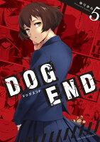 DOG END 5巻