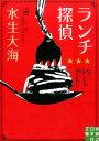 ランチ探偵 (実業之日本社文庫) [ 水生大海 ]