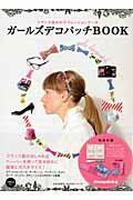 【送料無料】ガ-ルズデコパッチBOOK