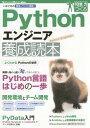 Pythonエンジニア養成読本[いまどきの開発ノウハウ満載!] (Software Design p