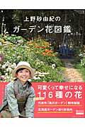 上野砂由紀のガーデン花図鑑 (GEIBUN MOOKS*BISES BOOKS) [ 上野砂由紀 ]