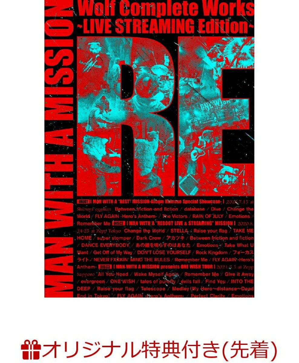 【楽天ブックス限定先着特典】【発売日以降のお届け】Wolf Complete Works 〜LIVE STREAMING Edition〜 RE (通常盤 3DVD)(アクリルキーホルダー)