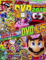 てれびげーむマガジン別冊 人気ゲームDVDスペシャル 2018