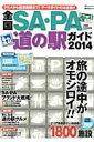 【送料無料】全国SA・PA道の駅ガイド(2014)