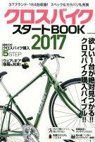 クロスバイクスタートBOOK2017
