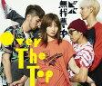 ビバ無我夢中 (初回限定盤A CD+DVD)