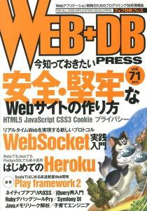 【送料無料】WEB+DB PRESS Vol.71 [ WEB+DBPRESS編集部 ]