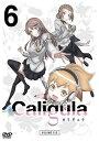 TVアニメ「Caligula-カリギュラー」第6巻 [ 沢城千春 ]