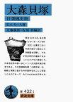大森貝塚 (岩波文庫) [ エドワード・シルヴェスター・モース ]