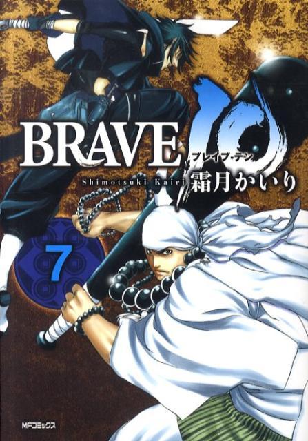 BRAVE 10(7)画像
