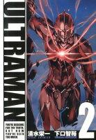 ULTRAMAN 2巻