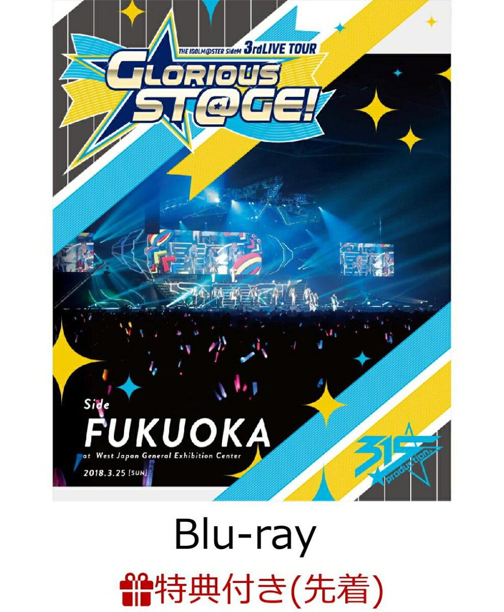 【先着特典】THE IDOLM@STER SideM 3rdLIVE TOUR 〜GLORIOUS ST@GE!〜 LIVE Blu-ray Side FUKUOKA(A4クリアファイル付き)【Blu-ray】