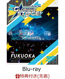 THE IDOLM@STER SideM 3rdLIVE TOUR 〜GLORIOUS ST@GE!〜 LIVE Blu-ray Side FUKUOKA(A4クリアファイル付き)
