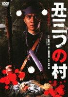 あの頃映画 松竹DVDコレクション 丑三つの村