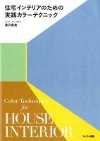 住宅インテリアのための実践カラーテクニック