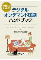 【POD】出版のための デジタルオンデマンド印刷ハンドブック