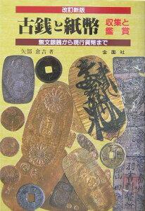 古銭と紙幣改訂新版 [ 矢部倉吉 ]