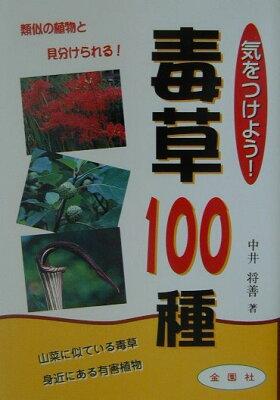 【送料無料】気をつけよう!毒草100種 [ 中井将善 ]