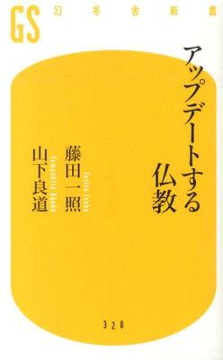 【送料無料】アップデートする仏教 [ 藤田一照 ]