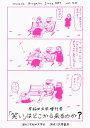 早稲田文学増刊号 「笑い」はどこから来るのか? [ 早稲田文学会 ]