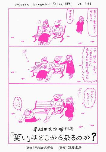 早稲田文学増刊号 「笑い」はどこから来るのか?