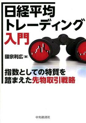 日経平均トレーディング入門 [ 國宗利広 ]