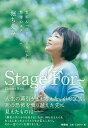 Stage For〜 舌がん「ステージ4」から希望のステージへ [ 堀 ちえみ ]