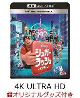 【楽天ブックス限定】シュガー・ラッシュ:オンライン 4K UHD MovieNEX【4K ULTRA HD】+コレクターズカード
