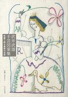 【バーゲン本】武井武雄手芸図案集ー刺繍で蘇る童画の世界