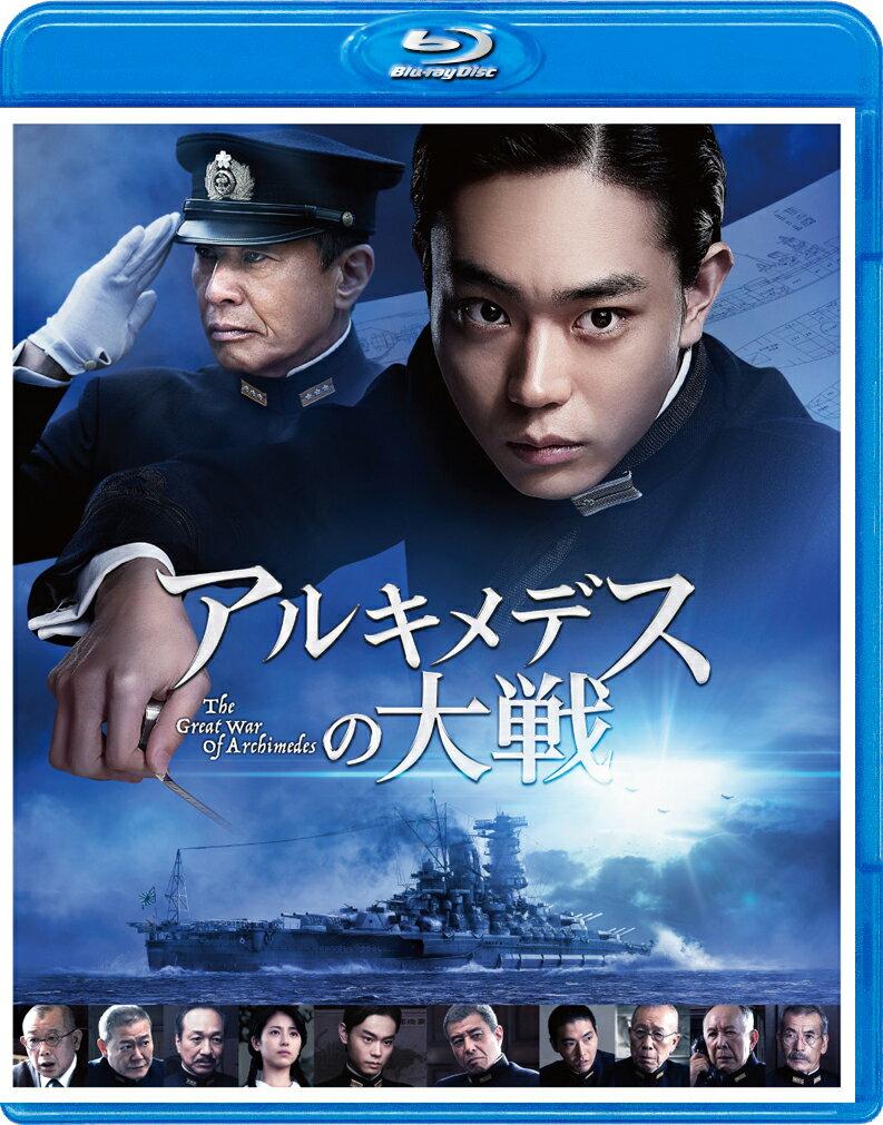 アルキメデスの大戦 Blu-ray 通常版【Blu-ray】