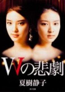 【送料無料】Wの悲劇 改版