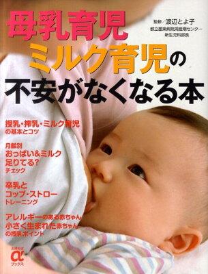 【送料無料】母乳育児ミルク育児の不安がなくなる本