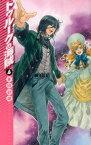 トゥルークの海賊(4) (C・novels fantasia) [ 茅田砂胡 ]
