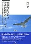 移民受け入れと社会的統合のリアリティ 現代日本における移民の階層的地位と社会学的課題 [ 是川 夕 ]
