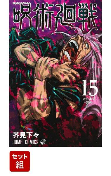 呪術廻戦0-15巻セット(ジャンプコミックス) 芥見下々