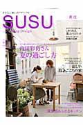 【送料無料】SUSU-素住ー(no.10)