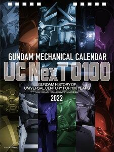 ガンダム メカニカルカレンダー2022 UC NexT 0100