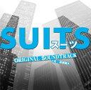 フジテレビ系ドラマ「SUITS/スーツ」オリジナルサウンドトラック [ 眞鍋昭大 ]