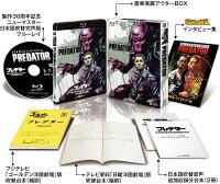 プレデター<製作30周年記念ニューマスター/日本語吹替完声版>コレクターズ・ブルーレイBOX(初回生産限定)【Blu-ray】
