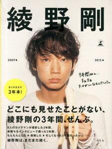 【楽天ブックスならいつでも送料無料】綾野剛2009→2013→ [ 綾野剛 ]