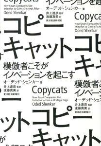 【送料無料】コピーキャット [ オーデッド・シェンカー ]