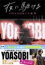 夜に駆ける YOASOBI小説集 [ 星野舞夜 ] - 楽天ブックス