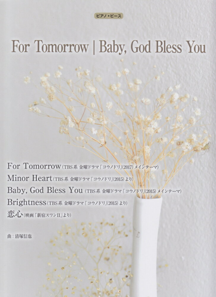 For Tomorrow/Baby,God Bless You画像