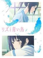 リズと青い鳥【Blu-ray】