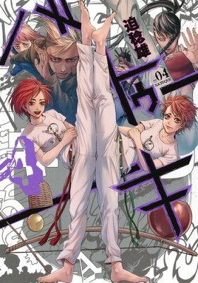 バトゥーキ 4 (ヤングジャンプコミックス) [ 迫 稔雄 ]