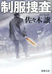 制服捜査 [ 佐々木譲 ]