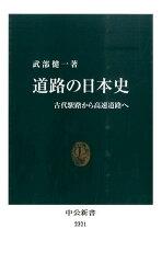 道路の日本史 [ 武部健一 ]