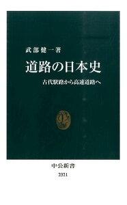 【楽天ブックスならいつでも送料無料】道路の日本史 [ 武部健一 ]