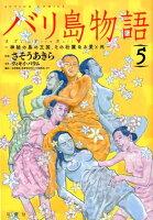 バリ島物語 神秘の島の王国、その壮麗なる愛と死 5巻