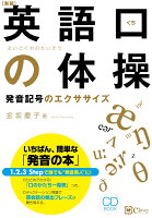 【新版】英語口の体操 発音記号のエクササイズ